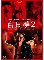 白日夢 2(1987)