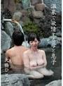温泉で欲情する母と息子 大橋ひとみ
