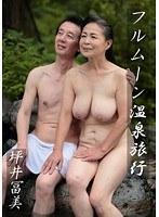フルムーン温泉旅行 坪井冨美