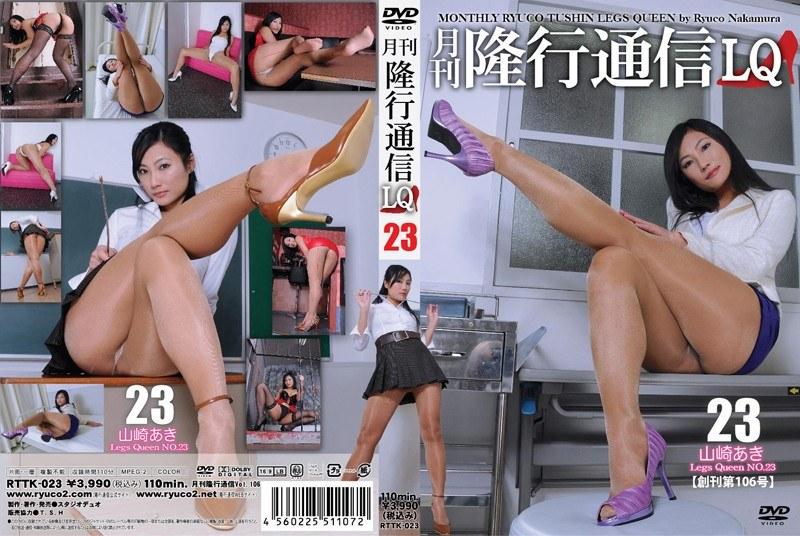 月刊 隆行通信LQ Legs Queen No.23 山崎あき