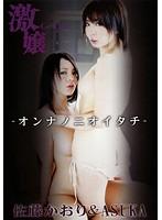 激嬢-オンナノニオイタチ- 佐藤かおり&ASUKA
