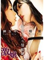 激嬢-妄想ふたり曼荼羅- 神ユキ&壇蜜 ダウンロード