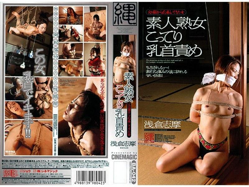 火の国から応募してきた女 素人熟女こってり乳首責め 浅倉志摩
