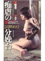 痴虐の分娩台 【高野まりえ】 ダウンロード