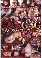 魅惑のGAG さるぐつわコレクション ダウンロード