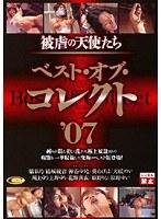 被虐の天使たち ベスト・オブ・コレクト '07 ダウンロード