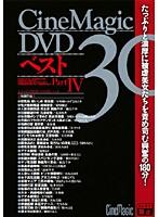 CineMagic DVD ベスト 30 PART.4 ダウンロード