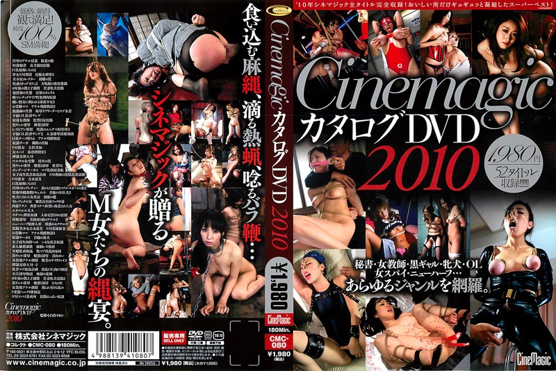 Cinemagic カタログ 2010