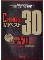 Cinemagic DVD ベスト 30 PART.7 ダウンロード