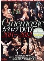 Cinemagic カタログDVD 2011〜2012 ダウンロード