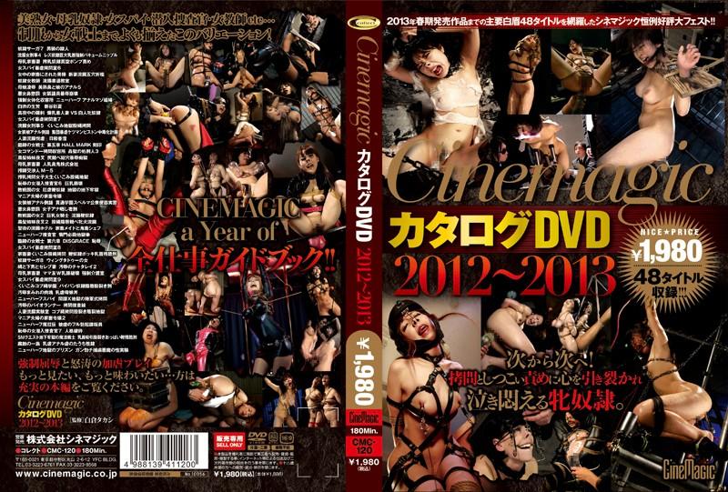 Cinemagic カタログ 2012〜2013