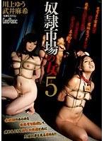 奴隷市場の女5 武井麻希 川上ゆう ダウンロード