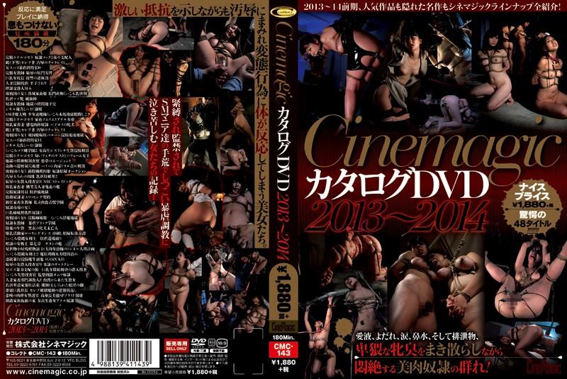 Cinemagic カタログ 2013〜2014