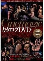 Cinemagic カタログ 2013〜2014 ダウンロード