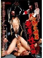 ニューハーフ地獄のプリズン ガン勃チ捕虜悪魔の性実験 三月柚那 長谷川里香
