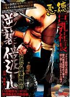 悪徳巨乳社長 セレブ破壊魔蝕の逆襲倍返し 庵叶和子 ダウンロード