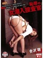恥辱の女潜入捜査官 合沢萌 ダウンロード