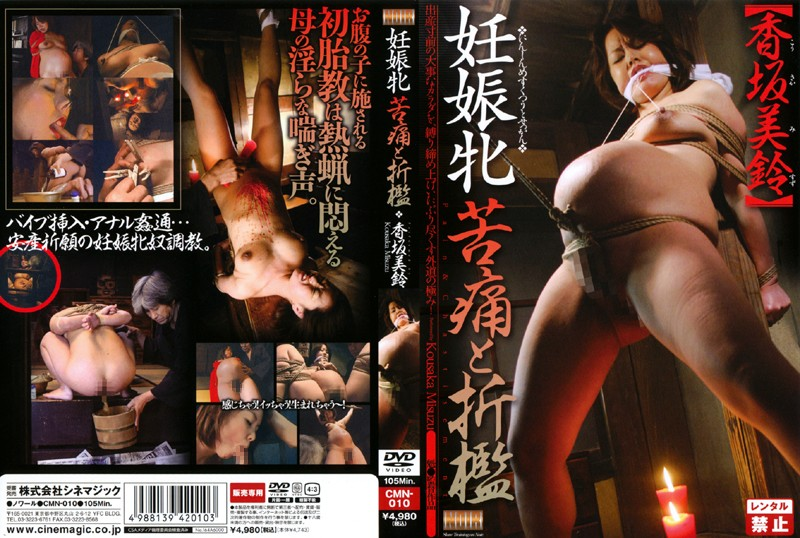 妊娠牝 苦痛と折● 香坂美鈴