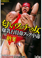 Odor Fetish Woman Colossal Tits Bank Clerk Addicted to Nose Hook Shiori Kanou 下載