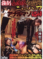 強制女体化収容所 ニューハーフ アナルマゾ娼婦 美神聖良 ダウンロード