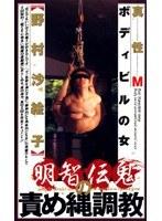 明智伝鬼の責め縄調教 野村沙絵子 ダウンロード