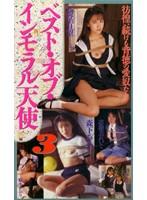 ベスト・オブ・インモラル天使 3 ダウンロード