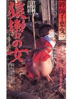 猿轡の女 倉田純子 ダウンロード