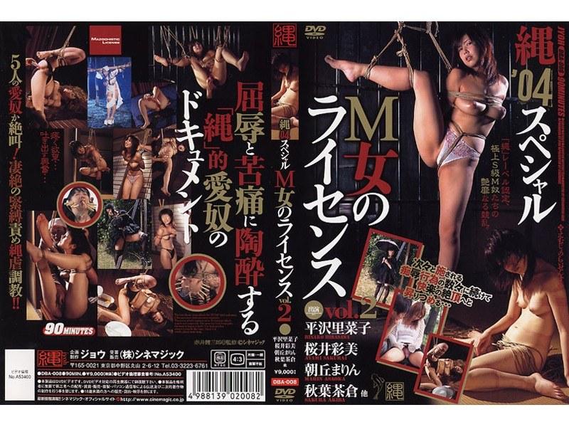 (51dba008)[DBA-008] 縄'04スペシャル M女のライセンス vol.2 ダウンロード