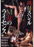 縄'04スペシャル M女のライセンス vol.2 ダウンロード
