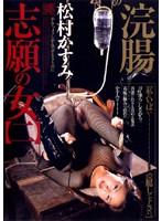 浣腸志願の女【二】 松村かすみ ダウンロード