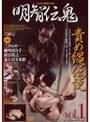 明智伝鬼 責め縄伝説 vol.1