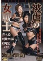 被虐の女戦士 暗黒死闘篇 ダウンロード