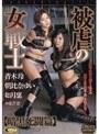 被虐の女戦士 暗黒死闘篇