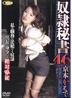 奴隷秘書 46 京本かえで ダウンロード
