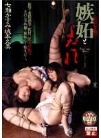 嫉妬とよだれ 七瀬かすみ+城本久美 ダウンロード