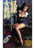 奴隷女教師スペシャル6 ダウンロード