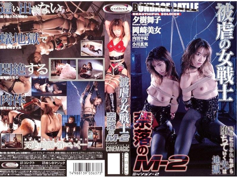 被虐の女戦士 奈落のM-2