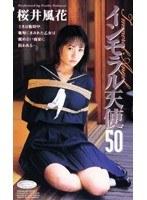 インモラル天使 桜井風花 ダウンロード