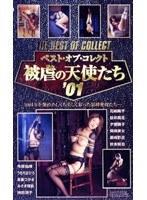 ベスト・オブ・コレクト 被虐の天使たち '01 ダウンロード