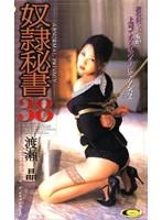 奴隷秘書 38 渡瀬晶 ダウンロード