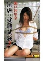 淫虐の就職試験2 瀬戸沙里奈 ダウンロード