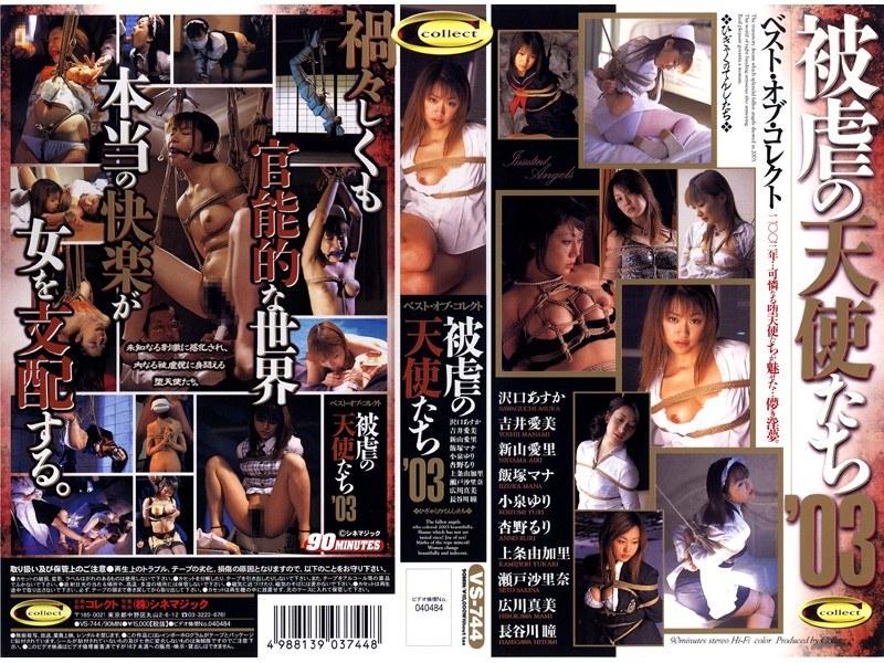 ベスト・オブ・コレクト 被虐の天使たち '03 パッケージ