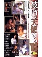 ベスト・オブ・コレクト 被虐の天使たち '03 ダウンロード