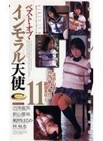 ベスト・オブ・インモラル天使 11 ダウンロード