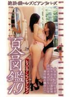 百合図鑑19 ダウンロード
