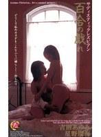 百合の戯れ 吉田あゆみ 星野瑠海 ダウンロード