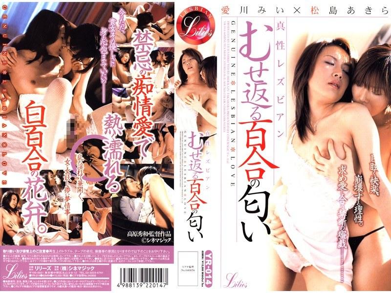 (51yr014)[YR-014] 真性レズビアン むせ返る百合の匂い ダウンロード