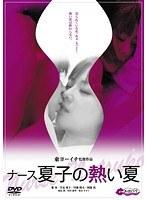 ナース夏子の熱い夏 字幕・音声ガイド版