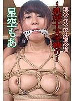 HOW TO KINBAKU〜乳房十文字縛り〜 星空もあ ダウンロード