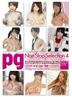 pg NonStopSelection 4 ダウンロード